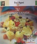 30 избрани салати