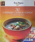 30 избрани супи и чорби