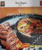 30 избрани рецепти с телешко