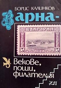 Варна - векове, пощи, филателия