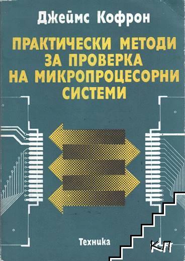 Практически методи за проверка на микропроцесорни системи