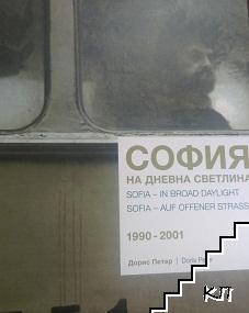София на дневна светлина 1990-2001