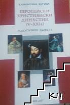 Европейски християнски династии (V-XXI в.)