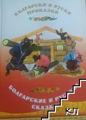 Български и руски приказки / Болгарские и русские сказки