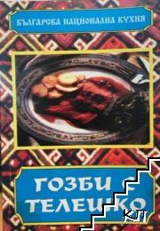 Българска национална кухня: Гозби с телешко