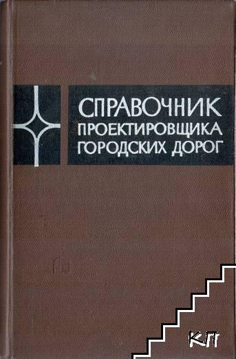 Справочник проектировщика городских дорог