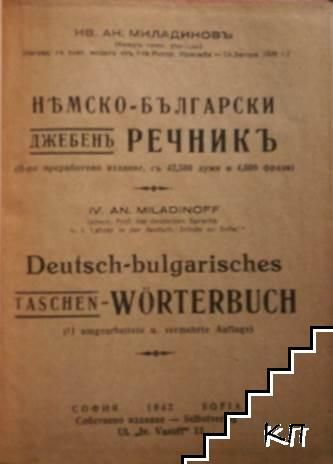 Немско-български джебенъ речникъ / Deutsch-bulgarisches taschen wörterbuch