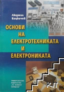 Основи на електротехниката и електрониката. Част 1