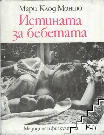 Истината за бебетата