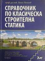 Справочник по класическа строителна статика