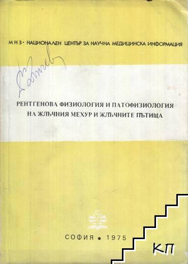 Рентгенова физиология и патофизиология на жлъчния мехур и жлъчните пътища