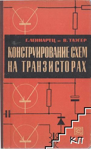 Конструирование схем на транзисторах
