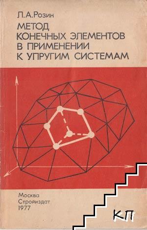 Метод конечных элементов в примрнрнии к упругим системам