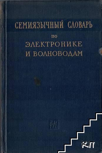 Семиязычный словарь по электронике и волноводам