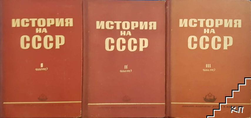 История на СССР. Част 1-3
