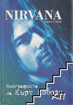 Nirvana. Биографията на Кърт Кобейн