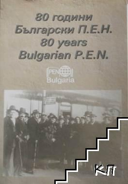 80 години Български П. Е. Н. / 80 years Bulgarian P. E. N.