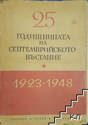 25-годишнината на Септемврийското въстание 1923-1948
