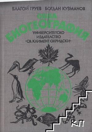 Обща биогеография