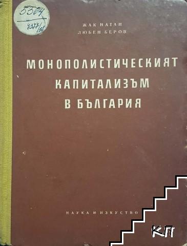 Монополистическият капитализъм в България