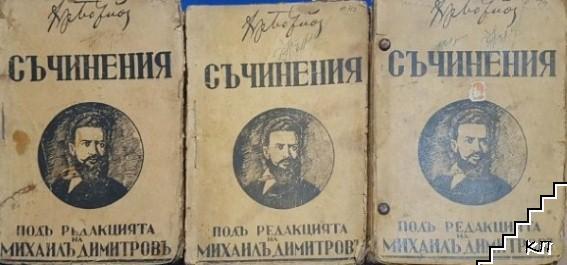 Пълно събрание на съчиненията подъ редакцията на Михаилъ Димитровъ. Томъ 1-3