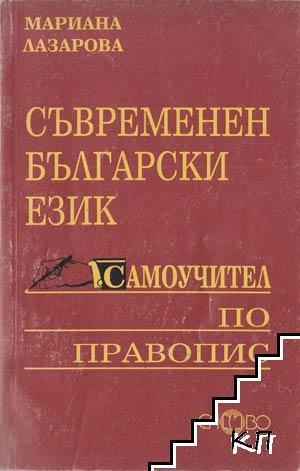Съвременен български език: Самоучител по правопис
