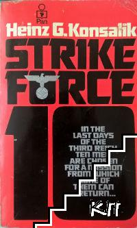 Strike Force 10