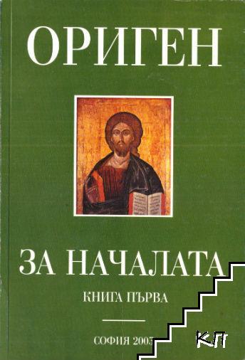 За началата. Книга 1