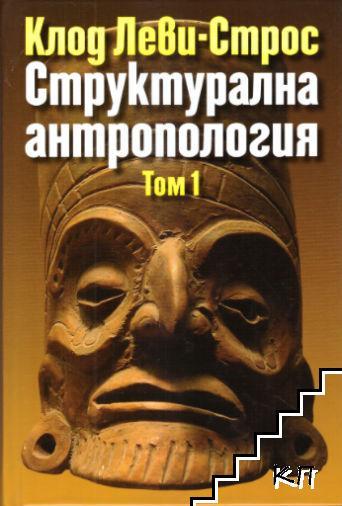 Структурална антропология. Том 1