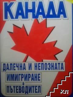 Канада, далечна и непозната