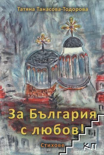 За България с любов!