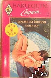 Време за любов