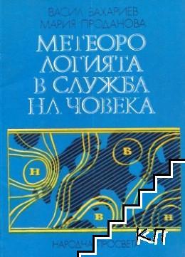 Метеорологията в служба на човека