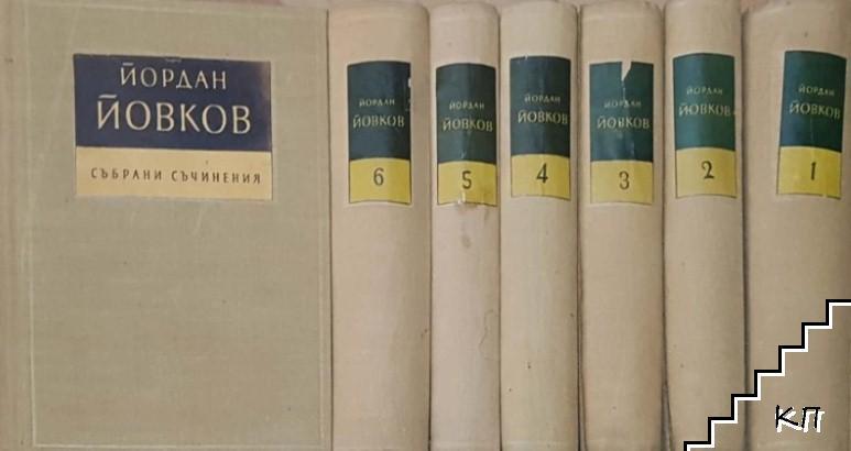 Събрани съчинения в седем тома. Том 1-3, 5-7