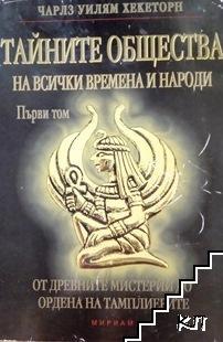 Тайните общества на всички времена и народи. Том 1: От древните мистерии до Ордена на тамплиерите