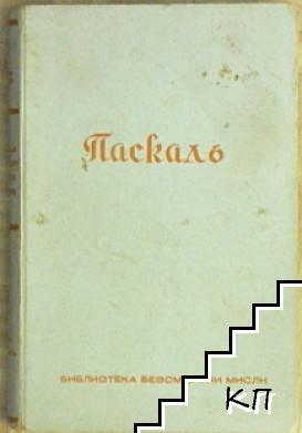 Паскалъ - безсмъртни мисли, представени отъ Франсоа Мориакъ