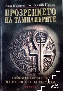 Прозрението на тамплиерите: Тайните пазители на истината за Христос