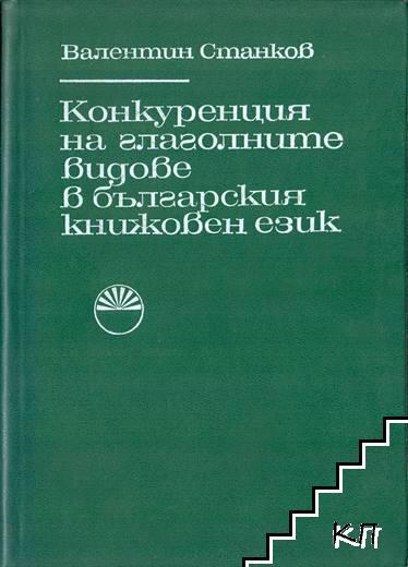 Конкуренция на глаголните видове в българския книжовен език