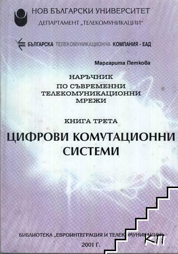 Наръчник по съвременни телекомуникационни мрежи. Книга 3: Цифрови комутационни системи