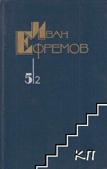 Собрание сочинении в пяти томах. Том 5. Книга 2: Час быка