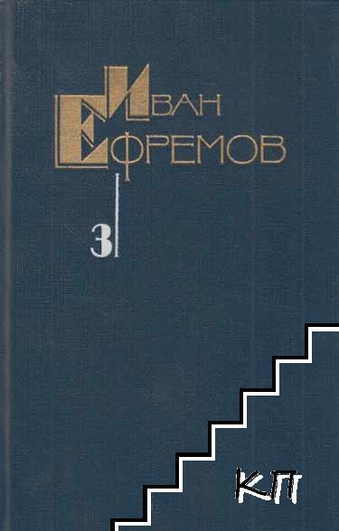 Собрание сочинении в пяти томах. Том 3: Туманность Андромеды. Звездные корабли. Сердце Змей. Пять картин