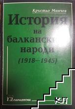 История на балканските народи. Том 3: 1918-1945 г