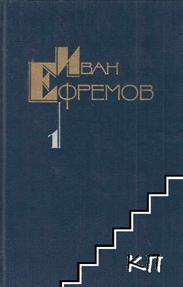 Собрание сочинении в пяти томах. Том 1: Научно-фантастические рассказы