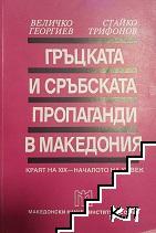 Гръцката и сръбската пропаганда в Македония