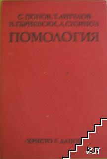 Помология