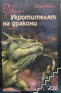 Децата на Просперо: Укротителят на дракони