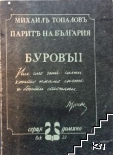 Буровъ II