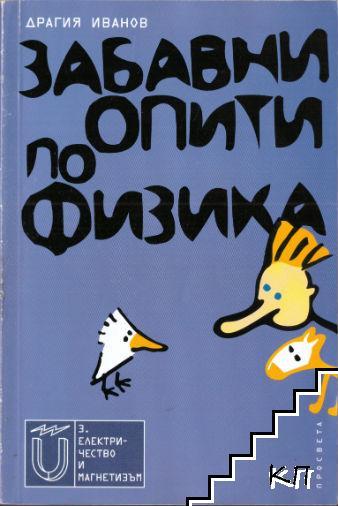 Забавни опити по физика. Книга 3: Електричество и магнетизъм