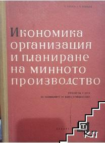 Икономика, организация и планиране на минното производство