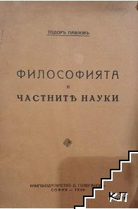 Философията и частните науки